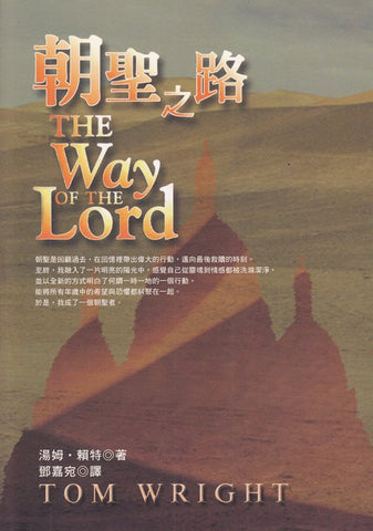21439 	朝聖之路 The Way of the LORD