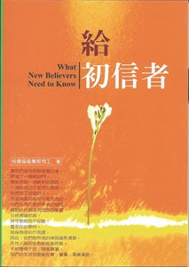 3232  給初信者 What New Believers Need to Know