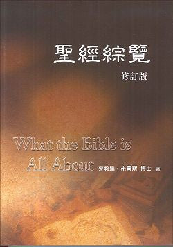 5110 	聖經綜覽 (修訂版) What the Bible is All About