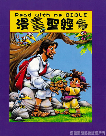 18215  漫畫聖經 (中英對照 + MP3) (CHT0628)  Read With Me Bible