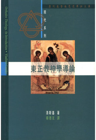 11228 	東正教神學導論 Orthodox Theology: An Introduction