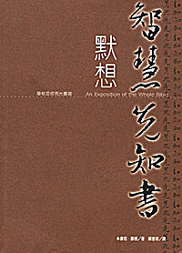 24026   默想智慧先知書 (摩根靈修亮光叢書) Exposition on the Prophetic and the Wisdom Books