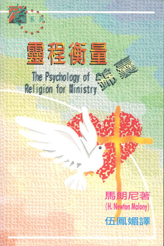 14755 	靈程衡量錦曩 The Psychology of Religion for Ministry