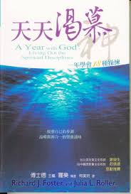 28924   天天渴慕神 - 一年學會十八種操練 A Year with God: Living Out the Spiritual Disciplines