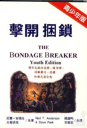 6026   擊開捆鎖 (青少年版) The Bondage Breaker (Youth Edition)