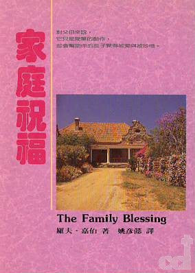 5966 	家庭祝福 The Family Blessing