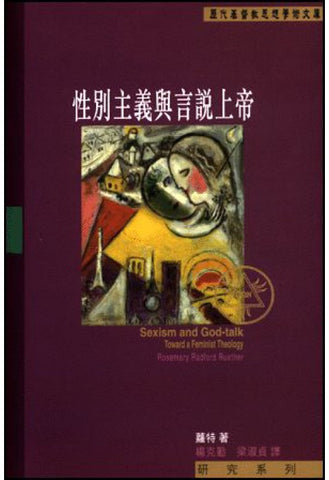 25577 	性別主義與言說上帝 Sexism and God-talk: Toward a Feminist Theology