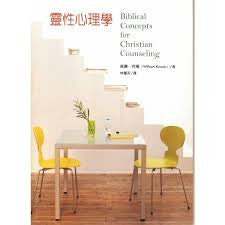 25998   靈性心理學 Biblical Concepts for Christian Counseling