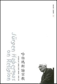 28263  哈伯瑪斯論宗教 Jurgen Habermas on Religion