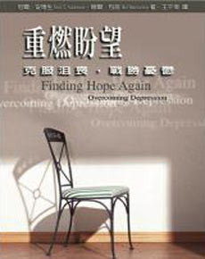 19983 	重燃盼望 - 克服沮喪戰勝憂鬱 Finding Hope Again-Overcoming Depression