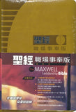 26278  聖經 - 職場事奉版 / 皮面 (CCT10683) The Maxwell Leadership Bible