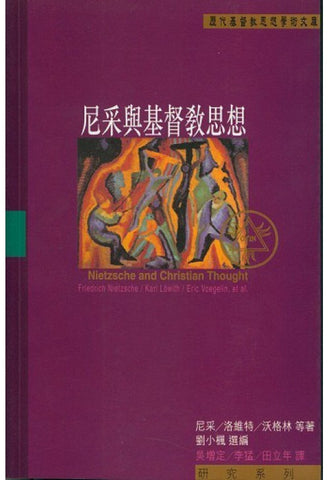 20625 	尼采與基督教思想 Nietzsche and Christian Thought