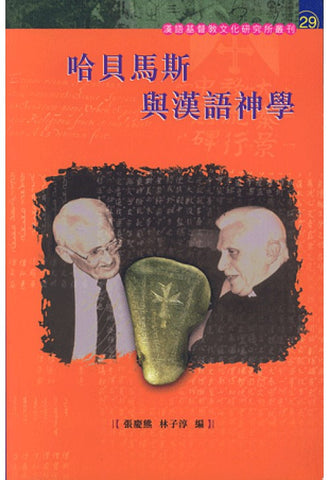 26102  哈貝馬斯與漢語神學 Jurgen Habermas and Sino-Christian Theology