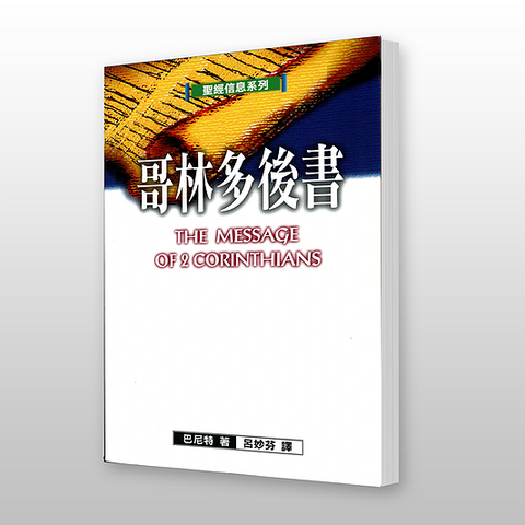 13454   哥林多後書 - 聖經信息系列 The Message of 2 Corinthians: Power in Weakness