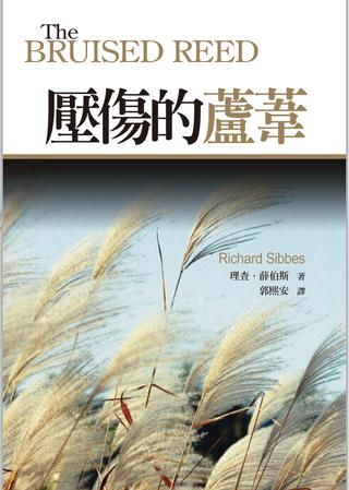 29373   壓傷的蘆葦 The Bruised Reed