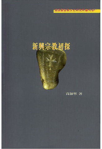 19006   新興宗教初探 An Exploration of New Religion