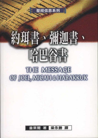 26489   約珥書彌迦書哈巴谷書 - 聖經信息系列 The Message of Joel, Micah and Habakkuk: Listening to the Voice of God
