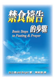 10383   禁食禱告的步驟  (小冊)  Basic Steps to Fasting & Prayer