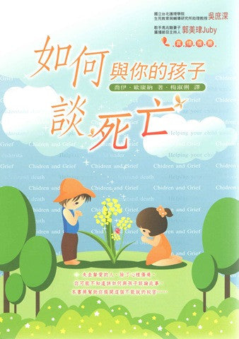 27544   如何與你的孩子談死亡 Children and Grief: Helping Your Children Understand Death