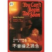 8756 	不會操之過急 You Can't Begin Too Soon