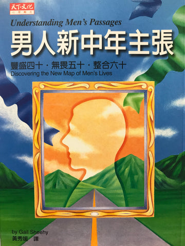 18644   男人新中年主張 Understanding Men's Passages