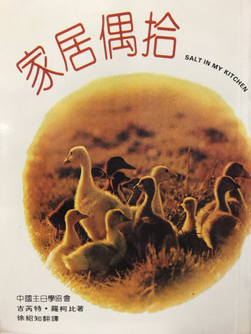 8766 	家居偶拾 Salt In My Kitchen