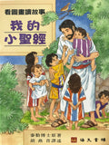 23227   我的小聖經 - 看圖畫讀故事 The New Bible In Pictures For Little Eyes