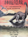 16472 	神秘恐龍 Those Mysterious Dinosaurs