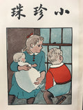 13958 	小珍珠 (小冊子) Little Meg's Children