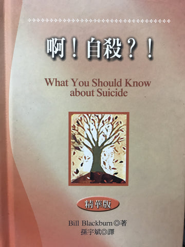 14758   啊! 自殺 (精華版) What You Should Know About Suicide