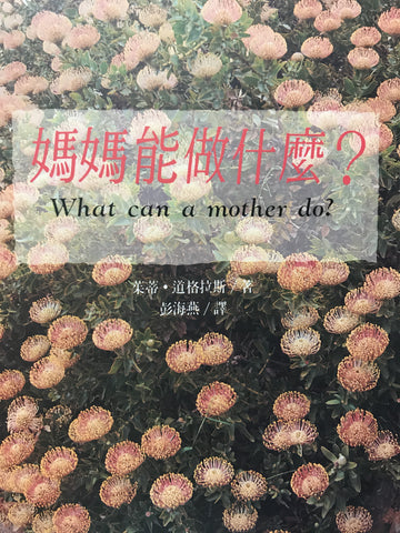 5964 	媽媽能做甚麼 What Can A Mother Do