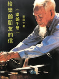 19194 	給樂齡朋友的信 (樂齡手冊) Heart to Heart Messages - Handbook for Senior Citizens