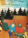 1950   芭寶舒嘉 - 俄羅斯民間傳說 Baboushka - A Traditional Russian Folklore