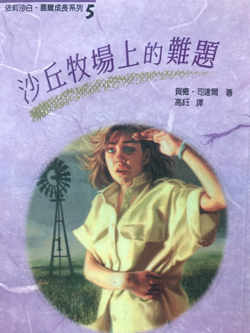 14706  沙丘牧場上的難題 Elizabeth Gail & the Trouble Sandhill Ranch