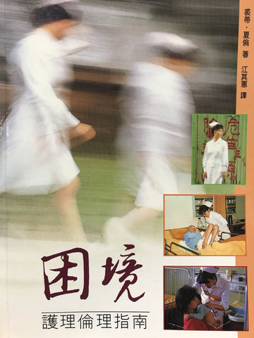 3255    困境 - 護理倫理指南 Dilemma: A Nurse Guide For Making Ethical Decisions
