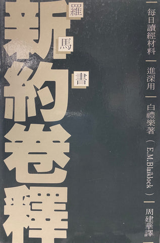 18308  羅馬書 - 新約卷釋 Understanding the New Testament - Romans