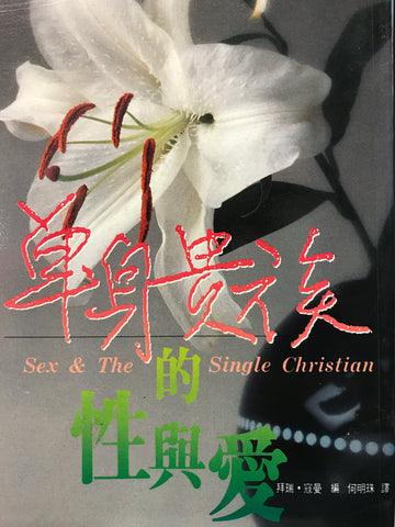 3995   單身貴族的性與愛 Sex & The Single Christian