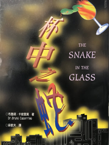 18776 	杯中之蛇 The Snake in the Glass