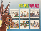 589 	  驢驢笨尼 My Friend The Little Donkey
