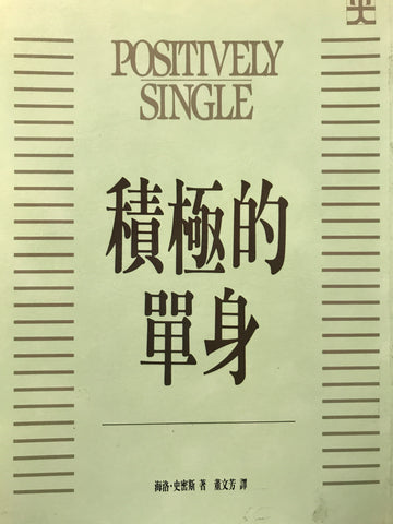 3996 	積極的單身 Positively Single