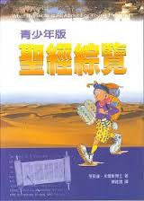 5111  聖經綜覽 (青少年版) What the Bible is All About for Young Explorers