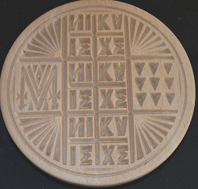 Traditional Orthodox Prosphora Stamp or Seal for the Communion Bread Wood 16cm