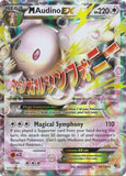 Pokemon - Mega-Audino-EX (85/124) - XY Fates Collide - Holo - Chickadee Solutions