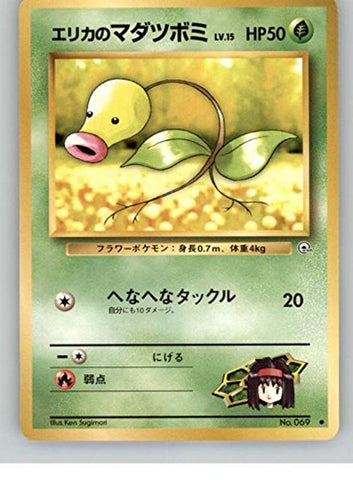 Japanese Gym Leaders 1 (Series 5) # 69 Bellsprout Common - Chickadee Solutions