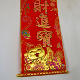 Lucky Cat - Chinese New Year Banner Scroll