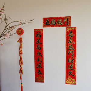 Chinese New Year Banner Couplet