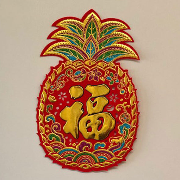 Good luck -  Pineapple Chinese Wall decoration