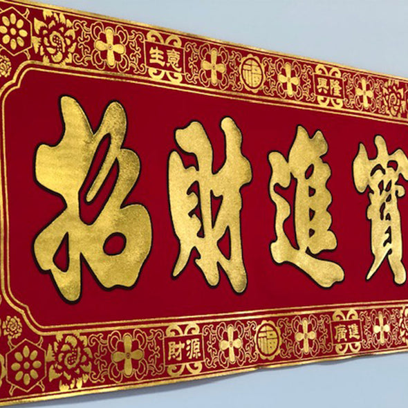 Red velvet Good Fortune Chinese banner