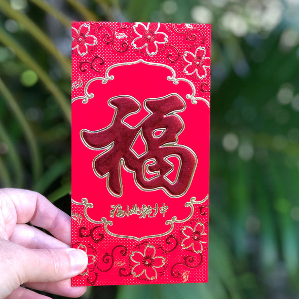 Chinese New Year - Happiness Flowers - Red Money Envelopes (6 pack)