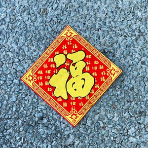 2 pack -  Chinese Print Wall decorations (17cm x 17cm) - Small